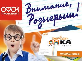 Омские школьники могут поучаствовать в розыгрыше транспортных карт