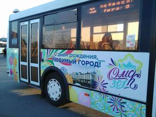 Вниманию омичей и гостей города: общественный транспорт изменит привычные маршруты