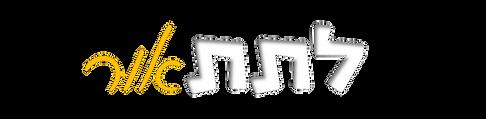 לתת-אור-לוגו.png