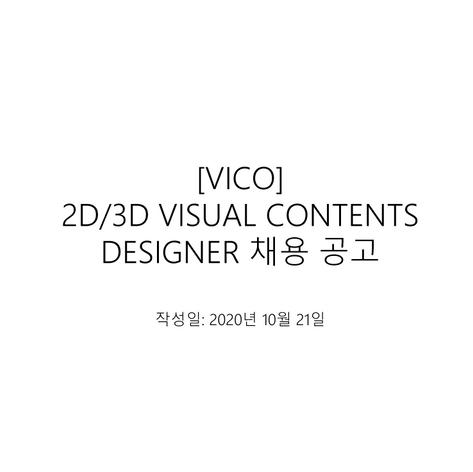 [VICO] 2D/3D VISUAL CONTENTS DESIGNER 채용 공고