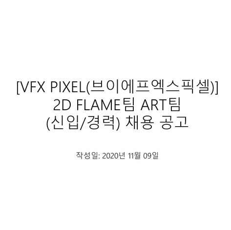[VFX PIXEL(브이에프엑스픽셀)] 2D FLAME팀 ART팀 (신입/경력) 채용 공고