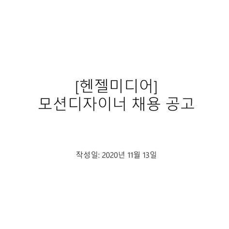 [헨젤미디어] 모션디자이너 채용 공고