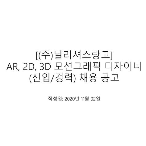 [(주)딜리셔스랑고] AR, 2D, 3D 모션그래픽 디자이너 (신입/경력) 채용 공고