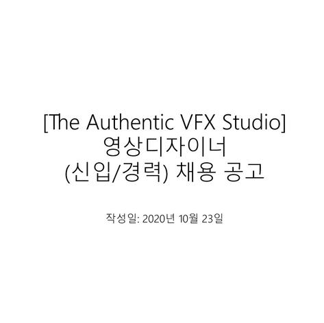 [The Authentic VFX Studio] 영상디자이너 (신입/경력) 채용 공고