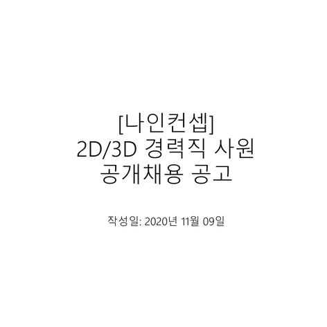 [나인컨셉] 2D/3D 경력직 사원 공개채용 공고