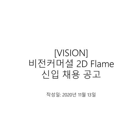 [VISION] 비전커머셜 2D Flame 신입 채용 공고