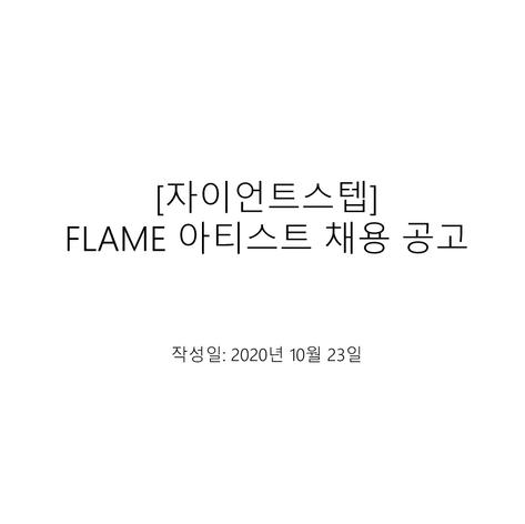 [자이언트스텝] FLAME 아티스트 채용 공고
