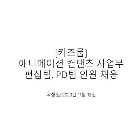 [키즈룹] 애니메이션 컨텐츠 사업부 인원 채용