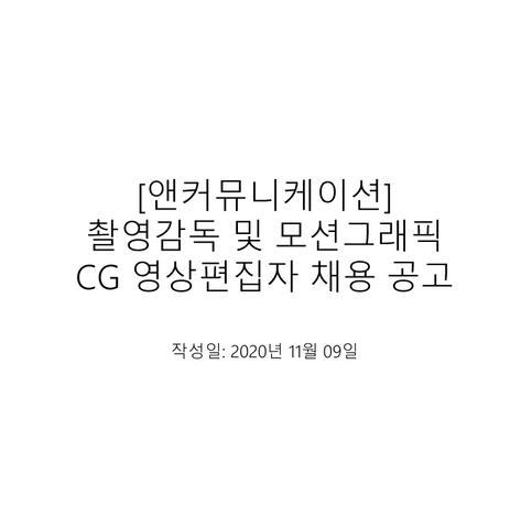 [앤커뮤니케이션] 촬영감독 및 모션그래픽 CG 영상편집자 채용 공고