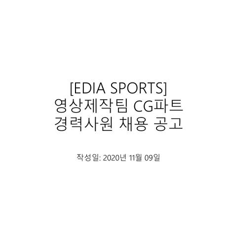 [EDIA SPORTS] 영상제작팀 CG파트 경력사원 채용 공고