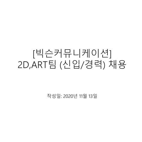 [빅슨커뮤니케이션] 2D,ART팀 (신입/경력) 채용