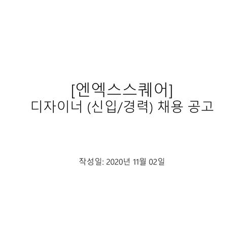 [엔엑스스퀘어] 디자이너 (신입/경력) 채용 공고