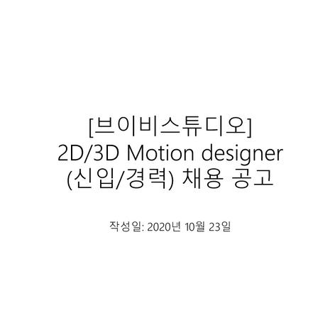 [브이비스튜디오] 2D/3D Motion designer (신입/경력) 채용 공고