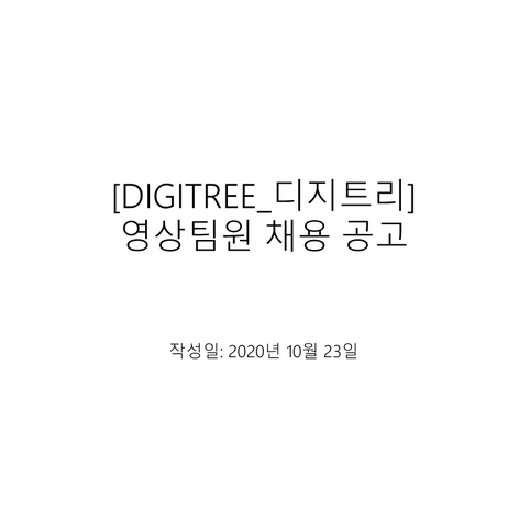 [DIGITREE_디지트리] 영상팀원 채용 공고