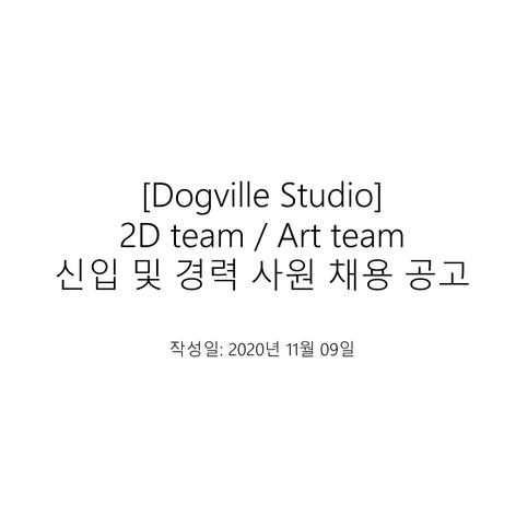 [Dogville Studio] 2D team / Art team 신입 및 경력 사원 채용 공고