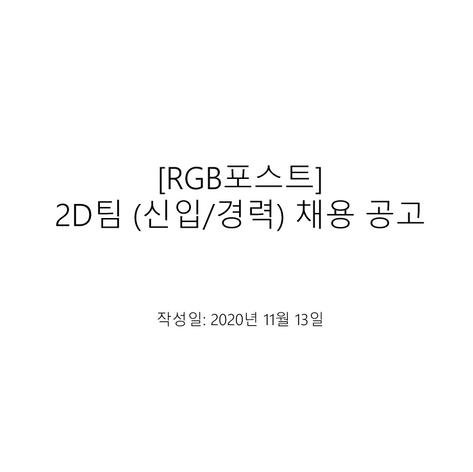 [RGB포스트] 2D팀 (신입/경력) 채용 공고