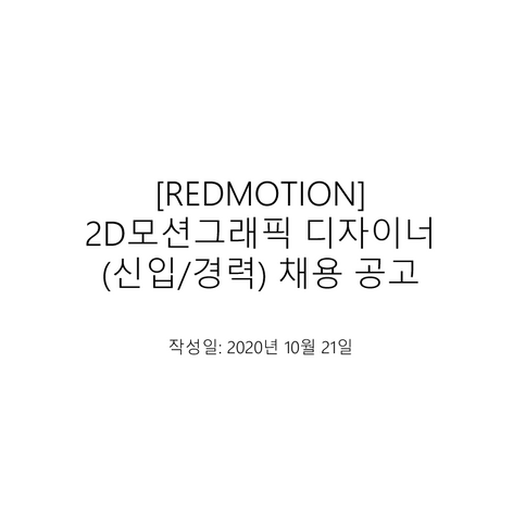 [REDMOTION]  2D모션그래픽 디자이너 (신입/경력) 채용 공고