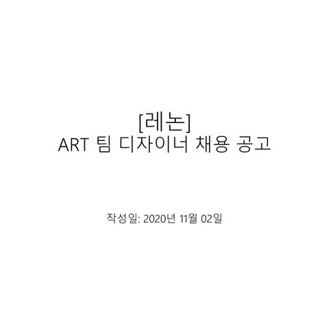 [레논] ART 팀 디자이너 채용 공고
