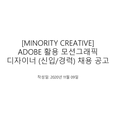 [MINORITY CREATIVE] ADOBE 활용 모션그래픽 디자이너 (신입/경력) 채용 공고