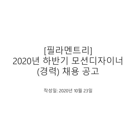 [필라멘트리] 2020년 하반기 모션디자이너 (경력) 채용 공고