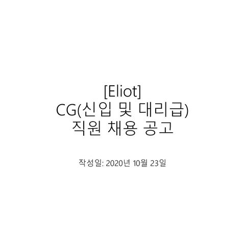 [Eliot] CG(신입 및 대리급) 직원 채용 공고