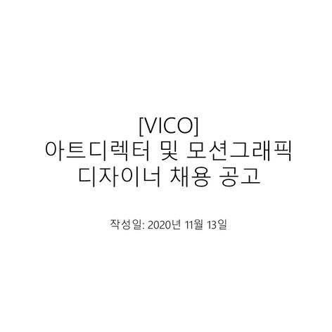 [VICO] 아트디렉터 및 모션그래픽 디자이너 채용 공고