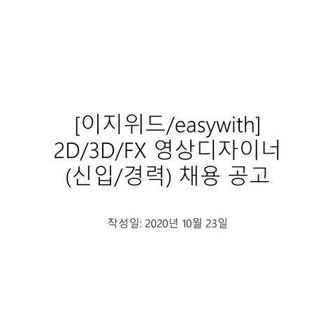 [이지위드/easywith] 2D/3D/FX 영상디자이너 (신입/경력) 채용공고