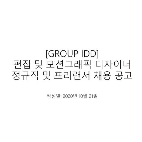 [GROUP IDD] 편집 및 모션그래픽 디자이너 정규직 및 프리랜서 채용 공고