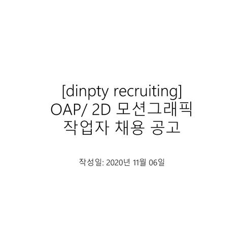 [dinpty recruiting] OAP/ 2D 모션그래픽 작업자 채용 공고