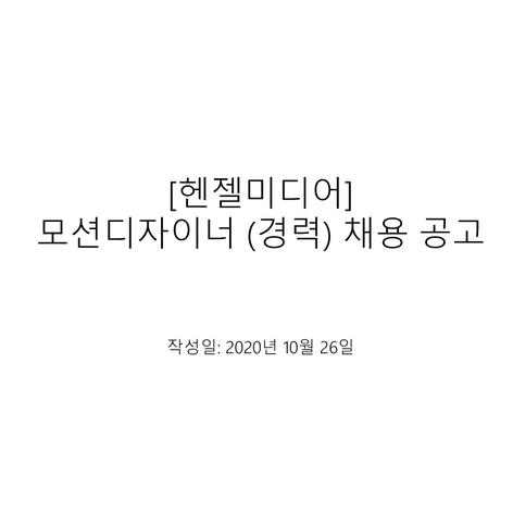 [헨젤미디어]  모션디자이너 (경력) 채용 공고