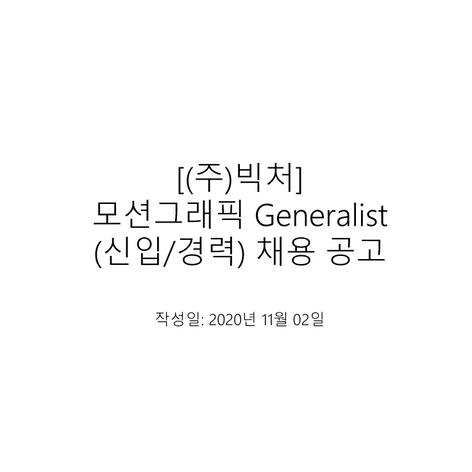 [(주)빅처] 모션그래픽 Generalist (신입/경력) 채용 공고