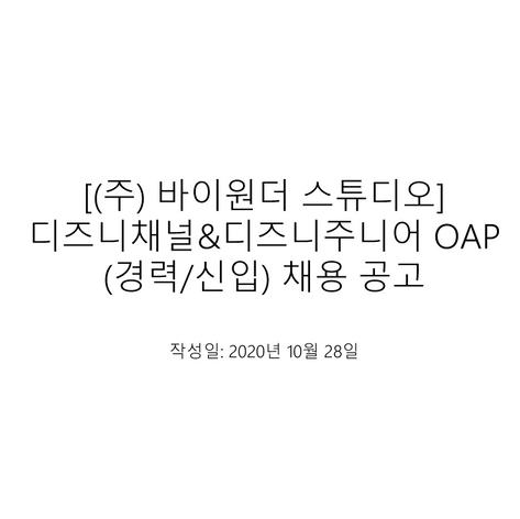 [(주) 바이원더 스튜디오] 디즈니채널&디즈니주니어 OAP (경력/신입) 채용 공고