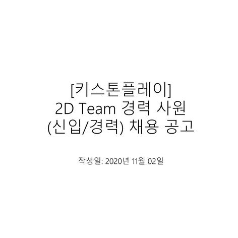 [키스톤플레이]  2D Team 경력 사원 채용 공고