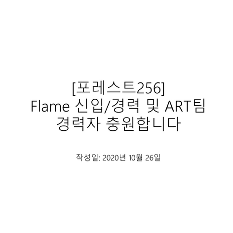 [포레스트256] Flame 신입/경력 및 ART팀 경력자 충원합니다