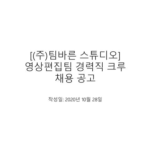 [(주)팀바른 스튜디오] 영상편집팀 경력직 크루 채용 공고