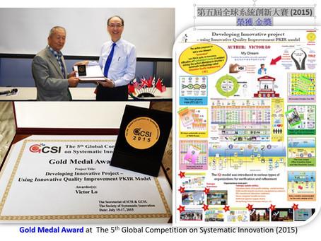 第五屆全球系統創新大賽 (2015)榮獲金獎得主 - 盧興猷博士工程師 IR Dr. Victor Lo