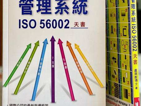 ISO 56002 IMS創新管理系統 - 新書推介