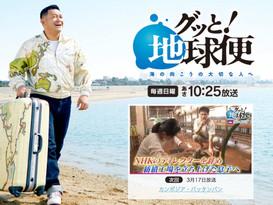 読売テレビ・グッと地球便・3月17日(日)10:25~放送