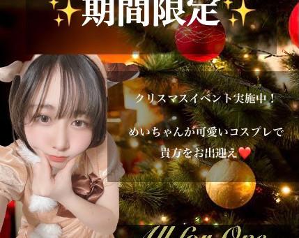 12/24   本日は2日ぶりとなる「営業日」です♪  今夜は『聖なる夜』クリスマスイブ❤︎  クリスマスイブ割引します‼️