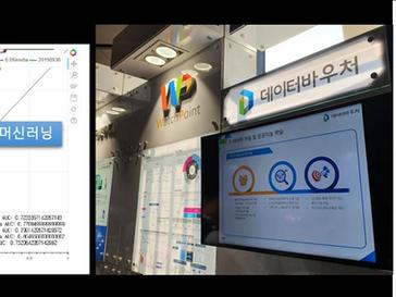 [News][ESG현장] 데이터 바우처 사업..중기도우미 역할 톡톡
