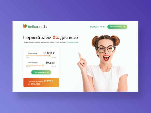 belka_preview.jpg
