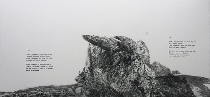 Eau-forte, aquatinte au bitume, 2016