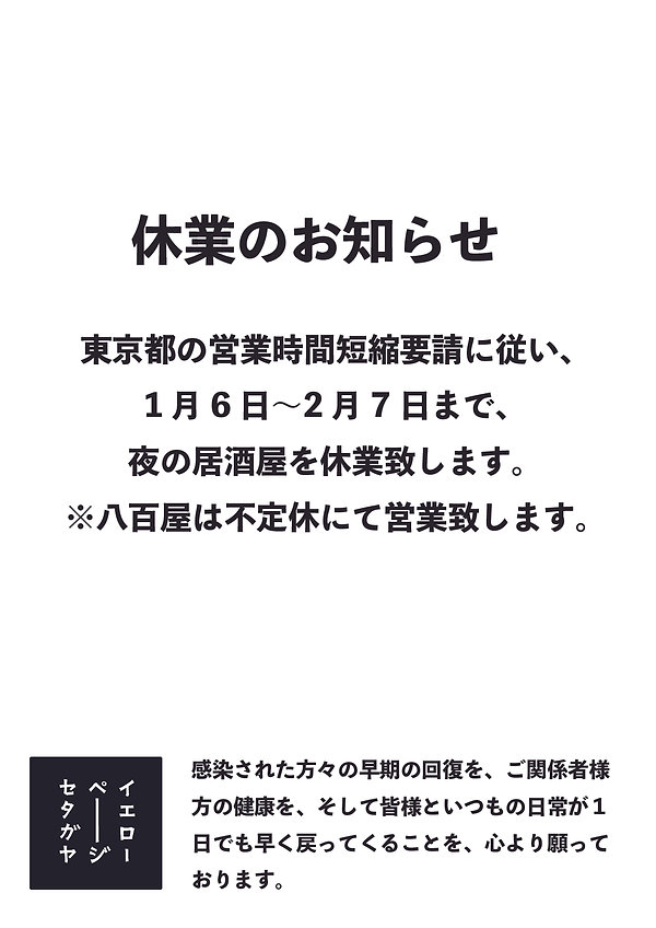 休業1_アートボード 1.jpg