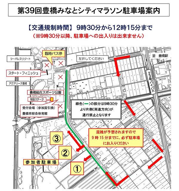 臨時駐車場と交通規制_edited.jpg