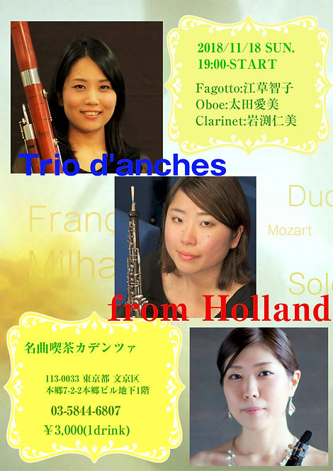 trio d'anches from Holland  チラシ改訂版.jpg