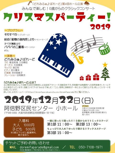 どれみふぁ2019冬.jpg