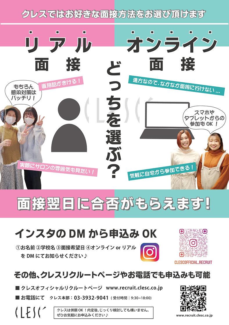 2021.面接チラシ_02_OL.jpg