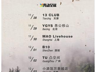 China tour dates announced