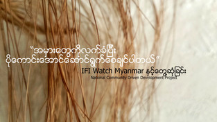 Community Driven Development in Myanmar?: An interview with International Financial Institution (IFI