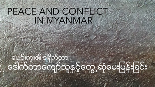 Peace and conflict in Myanmar: an interview with Dr Kyaw Thu